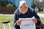 Старушка читает газету