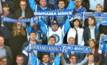 Болельщики Динамо-Минск на матче любимой команды