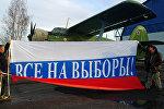 Растяжка с призывом прийти на выборы депутатов Госдумы РФ