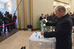 СПУТНИК_Путин проголосовал на выборах депутатов Государственной думы РФ