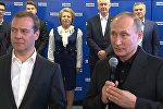 СПУТНИК_Путин и Медведев о результатах Единой России на выборах в ГД