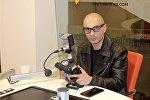 Ведущий радио Sputnik Армен Гаспарян