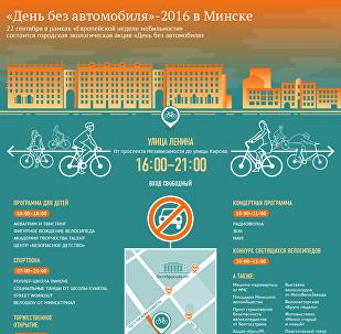 День без автомобиля-2016 в Минске