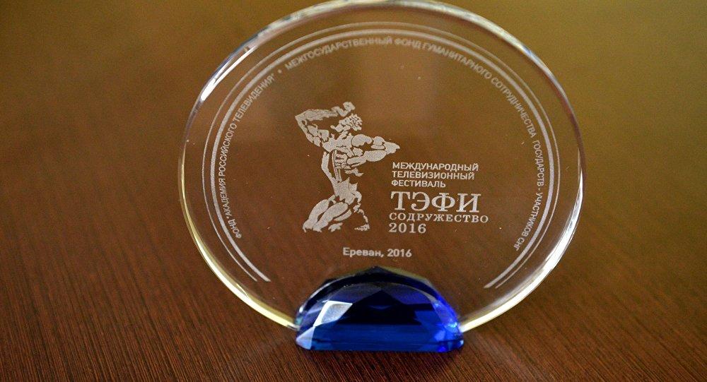 Награда ТЭФИ-Содружество фонда Академии Российского телевидения, которую недавно получил Главный эфир в Ереване.