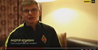 Кадр из видеобращения российского футболиста Андрея Аршавина