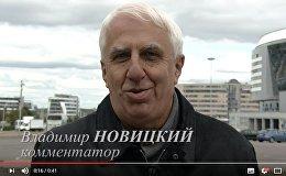 Кадр из видеообращения комментатора Владимира Новицкого к белорусским болельщикам