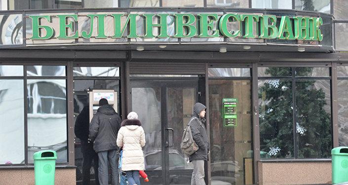 ЕСготов посодействовать Минску впривлечении вложений денег