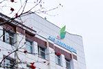 Офис ОАО Милкавита в Гомеле