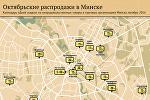 Октябрьские распродажи в Минске