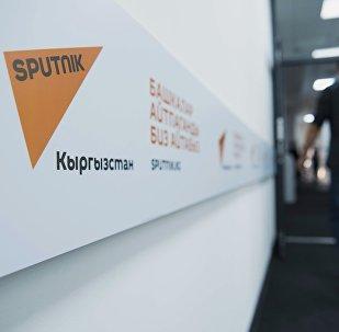 Мультимедийный пресс-центр Sputnik в Кыргызстане