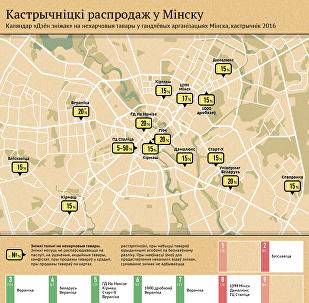 Кастрычніцкі распродаж у Мінску