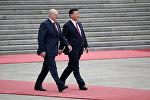 Сі Цзіньпін і Аляксандр Лукашэнка
