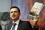 Илья Яшин представил в Москве доклад Немцова об Украине