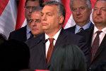 СПУТНИК_Премьер Венгрии обратился к гражданам после провала референдума
