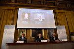 Объявление обладателей Нобелевской премии в области экономики