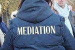 Медиатор, архивное фото