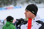 Тренер женской команды Беларуси по биатлону Федор Свобода