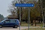 Указатель деревня Лапоровичи