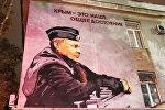 Крымское граффити