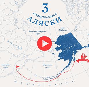 3 открытия Аляски