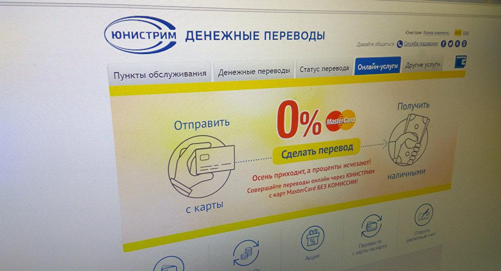 Как сделать перевод денег с белоруссии