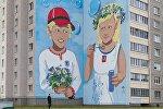 Мурал на ул. Могилевской в Минске