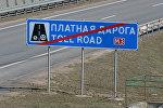 Знак платной дороги в Беларуси