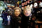 Маски кандидатов в президенты США Хиллари Клинтон и Дональда Трампа