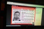 Объявление об исчезновении человека в Минской области