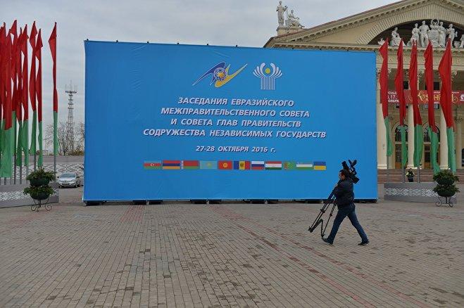 Сегодня вМинске пройдет совещание Евразийского межправительственного совета