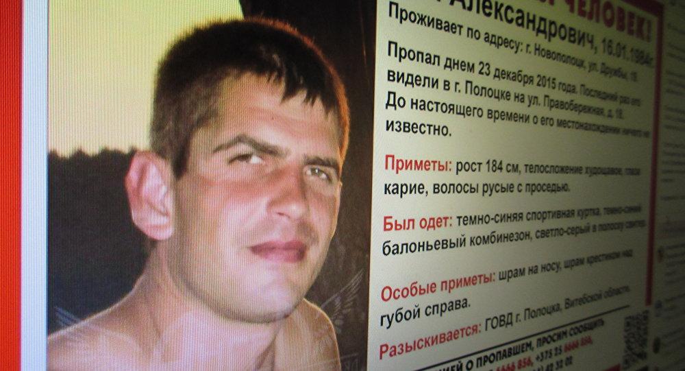 Пропавшего практически годом ранее жителя Полоцка отыскали мертвым. Возбуждено дело обубийстве