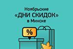 Дни скидок: ноябрьские распродажи в Минске