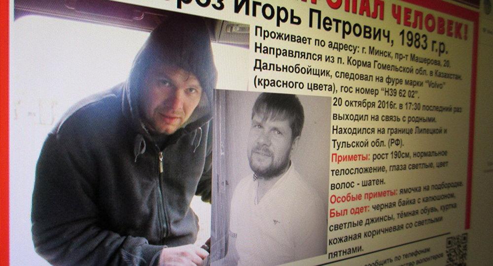 ВЛипецке разыскивают пропавшего дальнобойщика изМинска