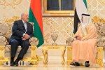 Президент Беларуси Александр Лукашенко и Заместитель Премьер-министра - Министр внутренних дел ОАЭ шейх Сейф бен Заид аль-Нахайян