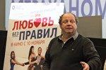 Режиссер Дмитрий Астрахан представил в Минске свой новый фильм Любовь без правил