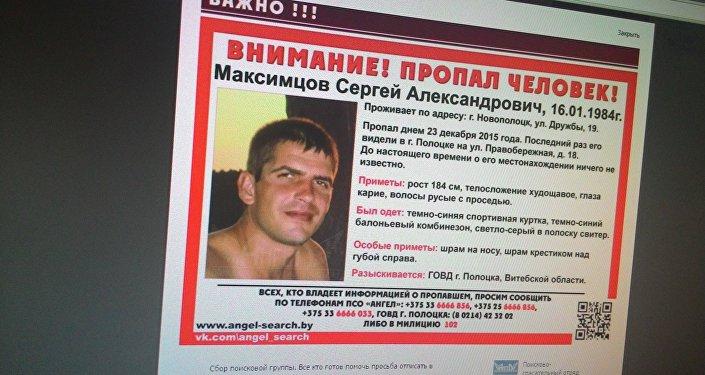 Страница ПСО Ангел в соцсети ВКонтакте