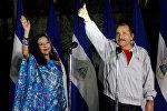 Президент Никарагуа Даниэль Ортега с женой