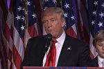 Первая речь избранного президента США Дональда Трампа после победы на выборах