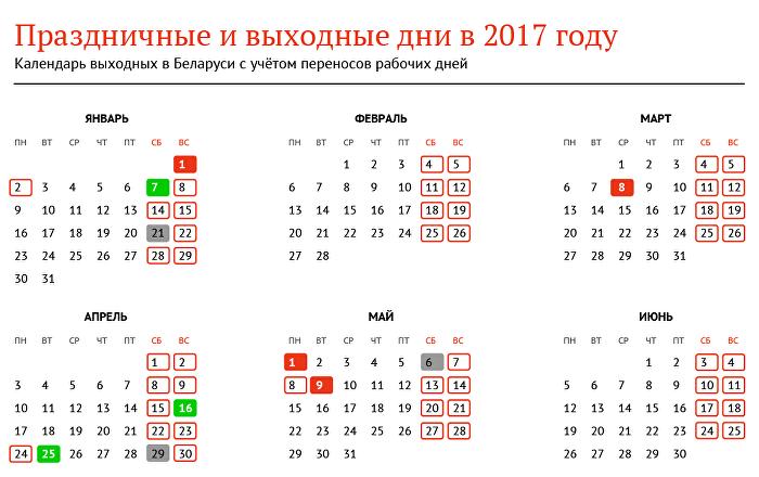 Производственный календарь шестидневная неделя 2017