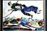 Работа по мотивам М.Шагала Над городом