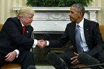 Встреча Обамы и Трампа