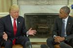Барак Обама и Дональд Трамп об итогах их встречи в Белом доме