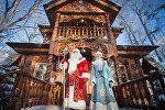 Дед Мороз и Снегурочка в резиденции в Беловежской пуще
