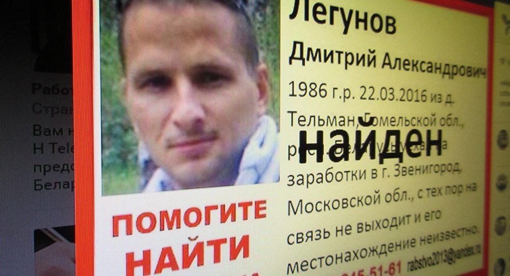 Тело белоруса, уехавшего назаработки вРФ, найдено вСмоленской области