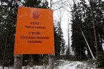 Латвийская граница