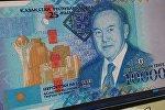 Купюра в 10 тысяч тенге с изображением Нурсултана Назарбаева