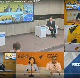 Эксперты обсудили интеграционные предпочтения в странах ЕАЭС