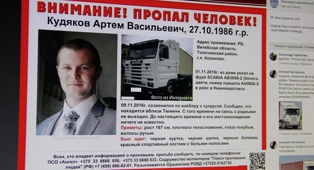 Отправившийся в Российскую Федерацию белорусский дальнобойщик уже неделю невыходит насвязь