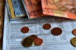 Жировка и деньги
