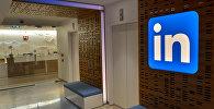 Офіс кампаніі LinkedIn